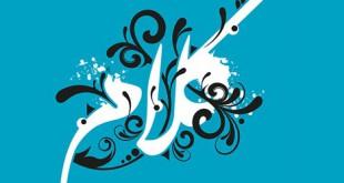 روشها و مهارتهای کلامی گستره مطالعات کلامی (۲)