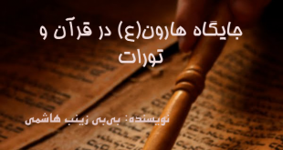 جایگاه هارون (ع) در قرآن و تورات