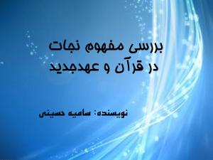 بررسی مفهوم نجات در قرآن و عهدجدید