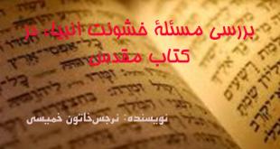 بررسی مسئله خشونت انبیاء در کتاب مقدس
