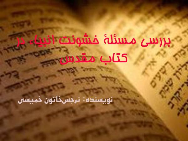 خشونت انبیا در کتب مقدس