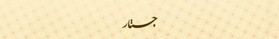 وب سایت نشریه جستار